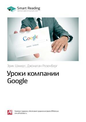 Ключевые идеи книги: Уроки компании Google. Эрик Шмидт, Джонатан Розенберг photo №1