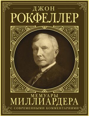 Мемуары миллиардера. Как я нажил 500 000 000 долларов Foto №1
