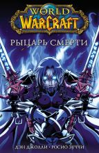 World of Warcraft. Рыцарь смерти Foto №1