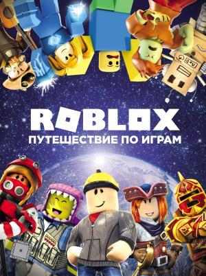 Roblox. Путешествие по играм Foto №1