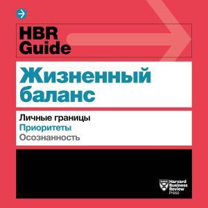 HBR Guide. Жизненный баланс photo №1