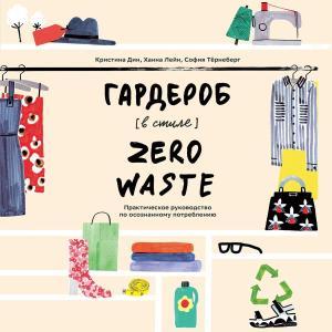 Гардероб в стиле Zero Waste photo №1