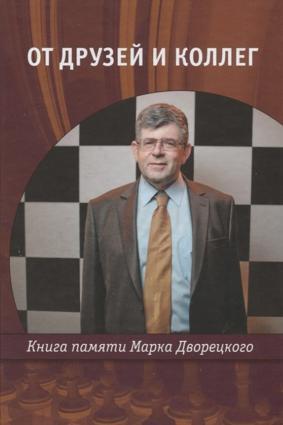 От друзей и коллег. Книга памяти Марка Дворецкого photo №1