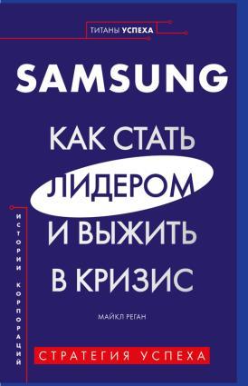 Samsung. Как стать лидером и выжить в кризис photo №1