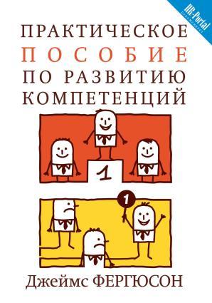 Практическое пособие по развитию компетенций photo №1