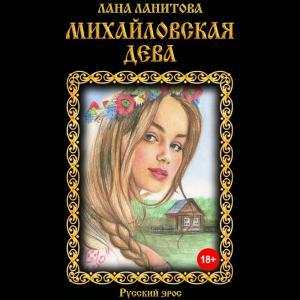 Михайловская дева Foto №1