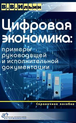 Цифровая экономика: примеры руководящей и исполнительной документации photo №1