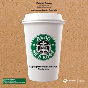Дело не в кофе: Корпоративная культура Starbucks photo №1