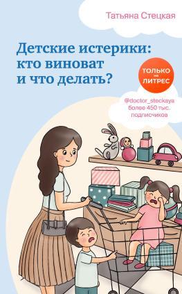 Детские истерики: кто виноват и что делать? Foto №1