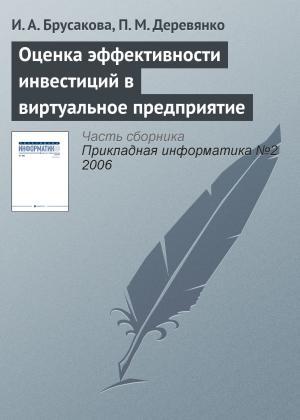 Оценка эффективности инвестиций в виртуальное предприятие photo №1