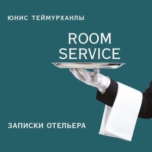 «Room service». Записки отельера