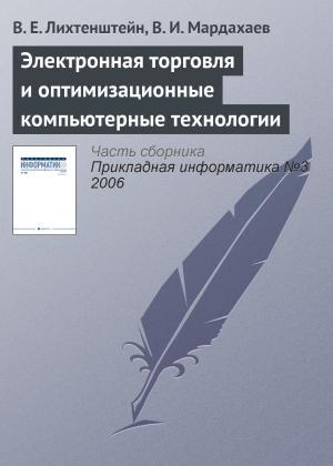 Электронная торговля и оптимизационные компьютерные технологии photo №1