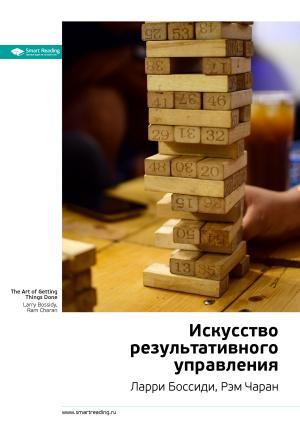 Ключевые идеи книги: Искусство результативного управления. Ларри Боссиди, Рэм Чаран photo №1