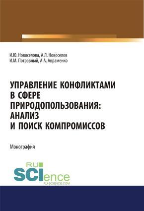 Управление конфликтами в сфере природопользования: анализ и поиск компромиссов Foto №1
