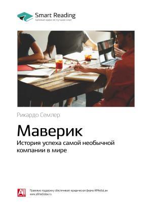 Ключевые идеи книги: Маверик. История успеха самой необычной компании в мире. Рикардо Семлер photo №1