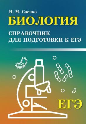 Биология. Справочник для подготовки к ЕГЭ photo №1