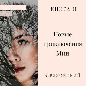 Новые приключения Мии photo №1
