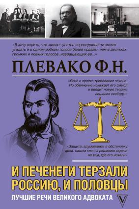 И печенеги терзали Россию, и половцы. Лучшие речи великого адвоката Foto №1