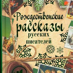 Рождественские рассказы русских писателей photo №1