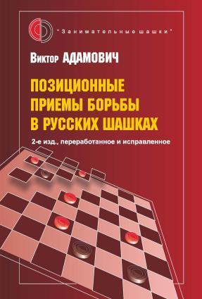 Позиционные приемы борьбы в русских шашках photo №1
