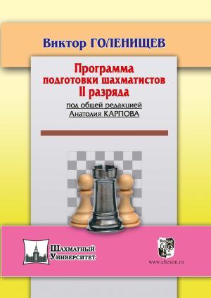 Программа подготовки шахматистов II разряда photo №1