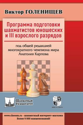 Программа подготовки шахматистов юношеских и III взрослого разрядов photo №1