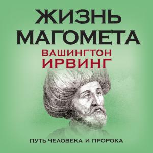 Жизнь Магомета. Путь человека и пророка photo №1