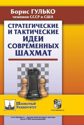 Стратегические и тактические идеи современных шахмат photo №1