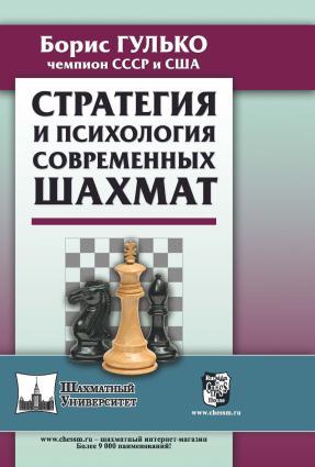 Стратегия и психология современных шахмат photo №1