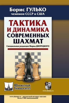 Тактика и динамика современных шахмат photo №1
