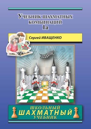 Учебник шахматных комбинаций 1а photo №1