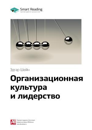 Ключевые идеи книги: Организационная культура и лидерство. Эдгар Шейн photo №1
