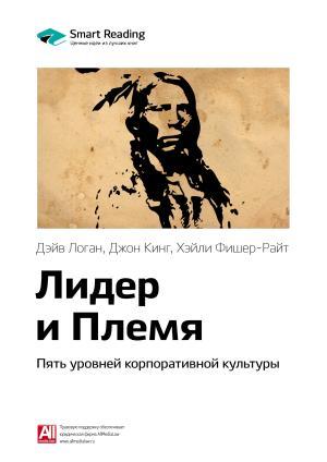 Ключевые идеи книги: Лидер и Племя. Пять уровней корпоративной культуры. Дэйв Логан, Джон Кинг, Хэйли Фишер-Райт photo №1