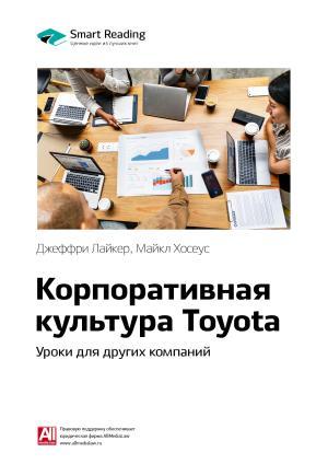 Ключевые идеи книги: Корпоративная культура Toyota. Уроки для других компаний. Джеффри Лайкер, Майкл Хосеус photo №1