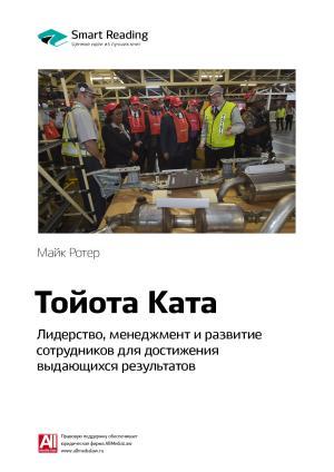 Ключевые идеи книги: Тойота Ката. Лидерство, менеджмент и развитие сотрудников для достижения выдающихся результатов. Майк Ротер photo №1