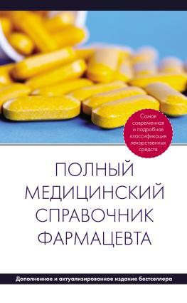 Полный медицинский справочник фармацевта Foto №1
