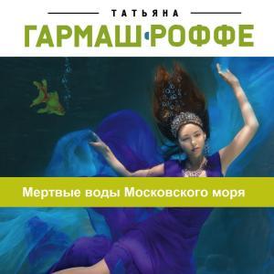 Мертвые воды Московского моря photo №1