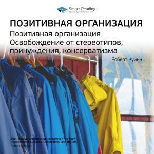 Ключевые идеи книги: Позитивная организация. Освобождение от стереотипов, принуждения, консерватизма. Роберт Куинн photo №1