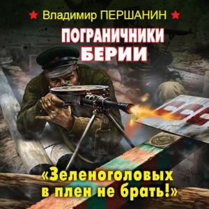 Пограничники Берии. «Зеленоголовых в плен не брать!» photo №1