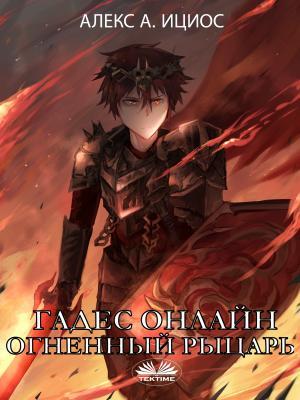 Гадес Онлайн: Огненный Рыцарь photo №1