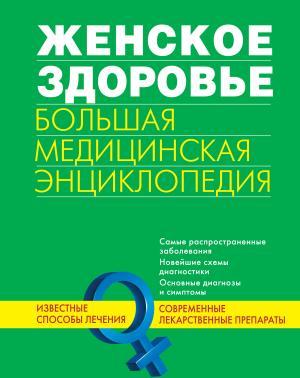 Женское здоровье. Большая медицинская энциклопедия Foto №1