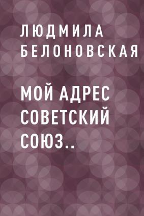Мой адрес Советский Союз.. photo №1
