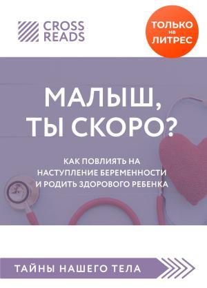 Обзор на книгу Елены Березовской «Малыш, ты скоро? Как повлиять на наступление беременности и родить здорового ребенка» photo №1