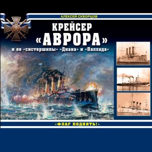 Крейсер «Аврора» и ее «систершипы» «Диана» и «Паллада». «Флаг поднять!» Foto №1