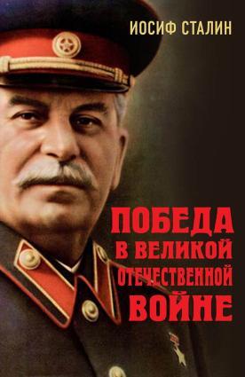 Победа в Великой Отечественной войне Foto №1