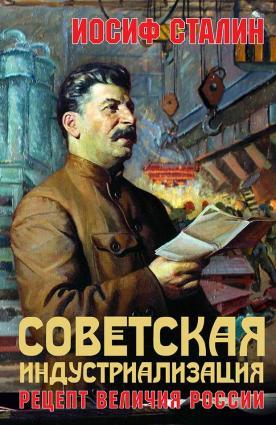 Советская индустриализация. Рецепт величия России photo №1