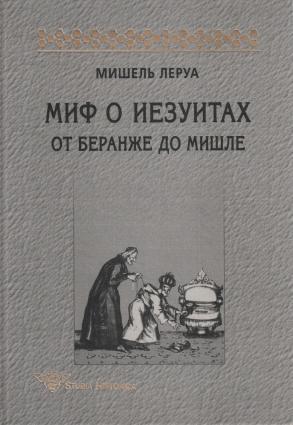Миф о иезуитах. От Беранже до Мишле photo №1