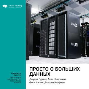 Ключевые идеи книги: Просто о больших данных. Джудит Гурвиц и другие Foto №1