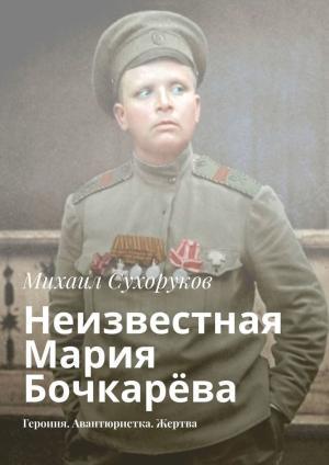 Неизвестная Мария Бочкарёва. Героиня. Авантюристка. Жертва photo №1