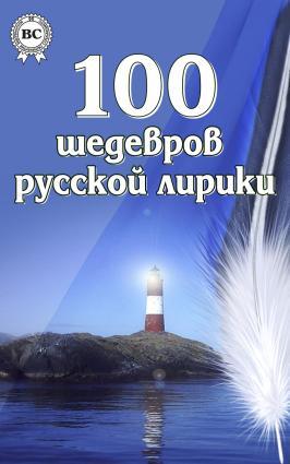 100 шедевров русской лирики Foto №1